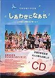 弓削田健介作品集 しあわせになあれ 〜いのちと夢のコンサート〜 CD付