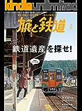 旅と鉄道 2019年 3月号 鉄道遺産を探せ! [雑誌]