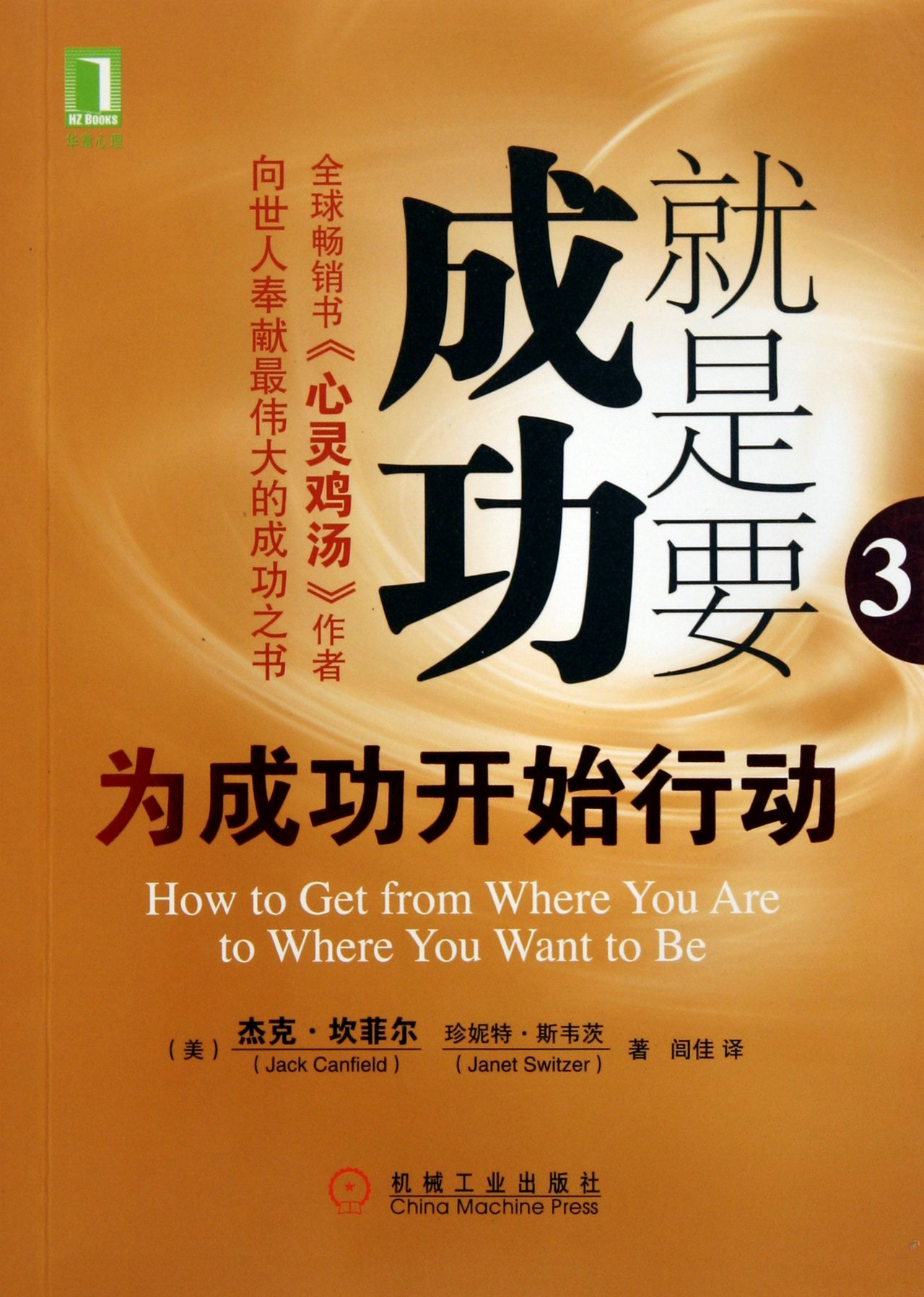 Download How to Get from Where You Are to Where You Want to Be 3 (Chinese Edition) pdf