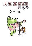 人生エロエロだもの (文春e-book)