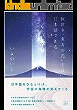 """救世主""""東方の光""""とは日本語である (22世紀アート)"""