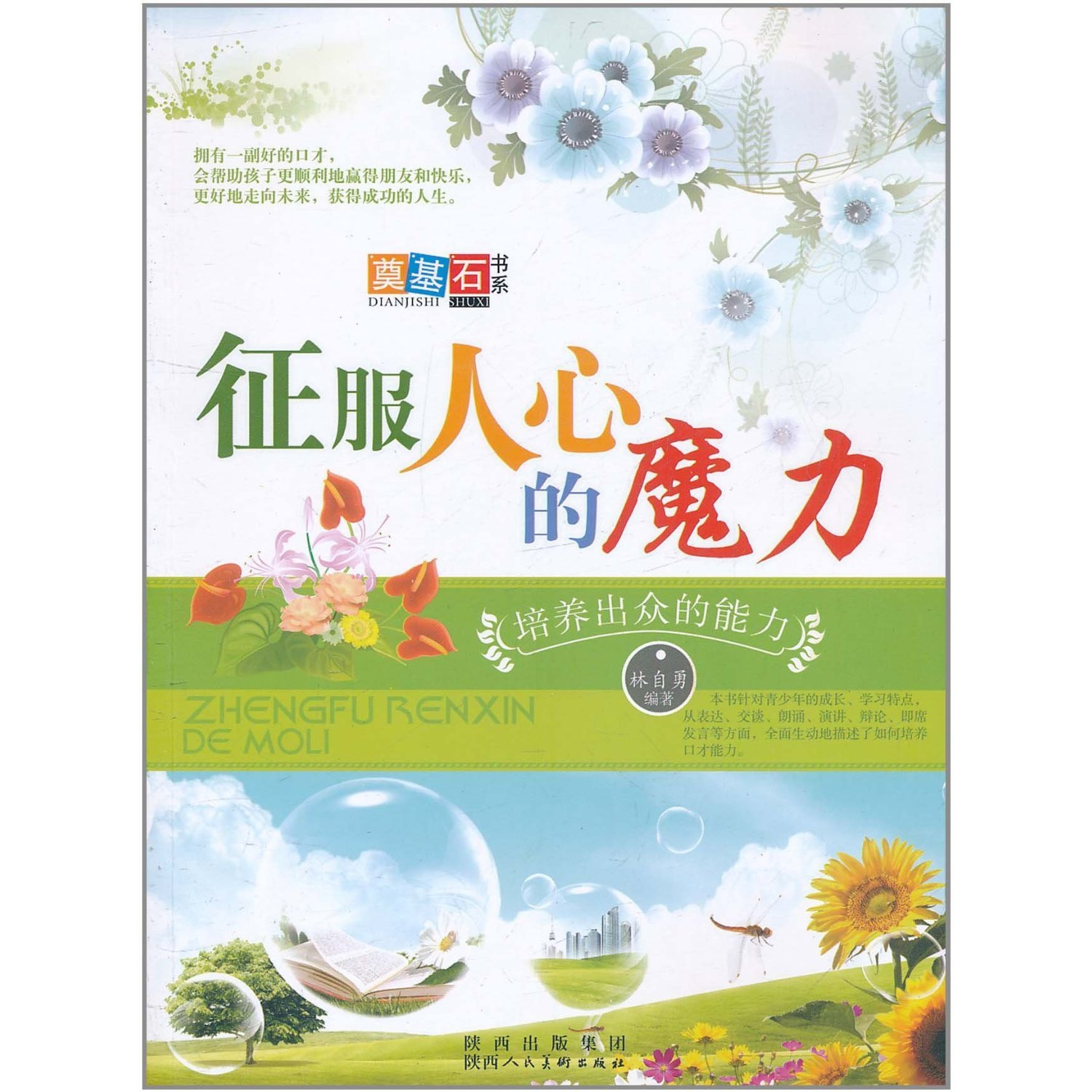 Download The Magic Conquering Hearts (Chinese Edition) pdf epub