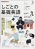 NHKテレビ しごとの基礎英語 2018年 03 月号 [雑誌]