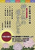 神と仏の道をたどる 神仏霊場 巡拝の道 公式ガイドブック