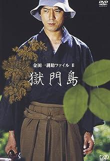 Amazon.co.jp: 稲垣吾郎の金田...