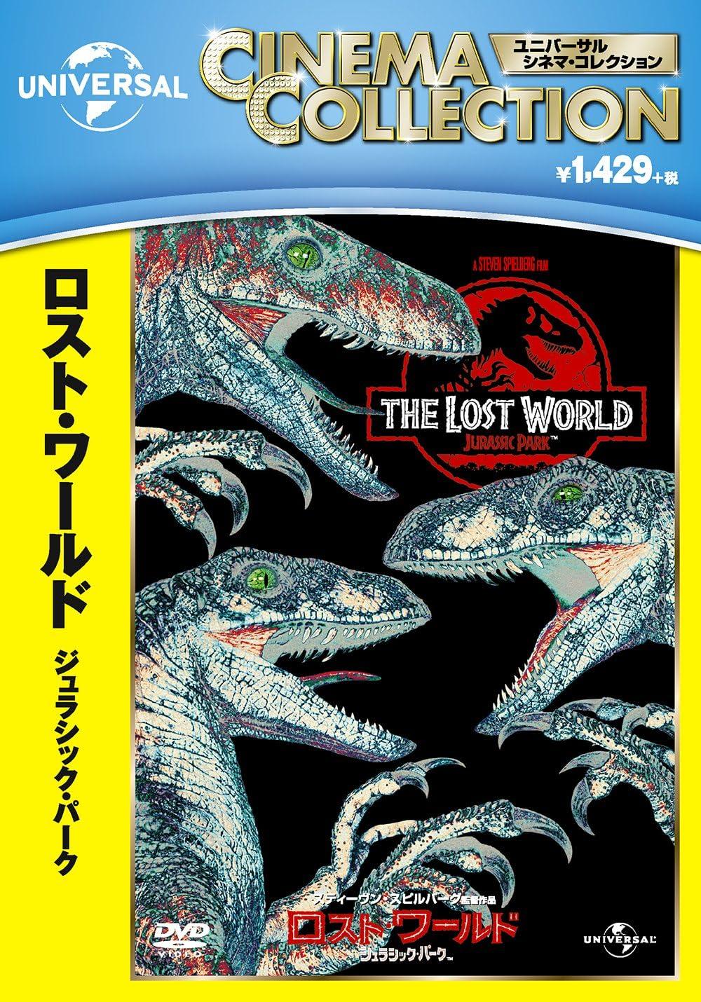 ロスト・ワールド/ジュラシック・パーク(1997年)