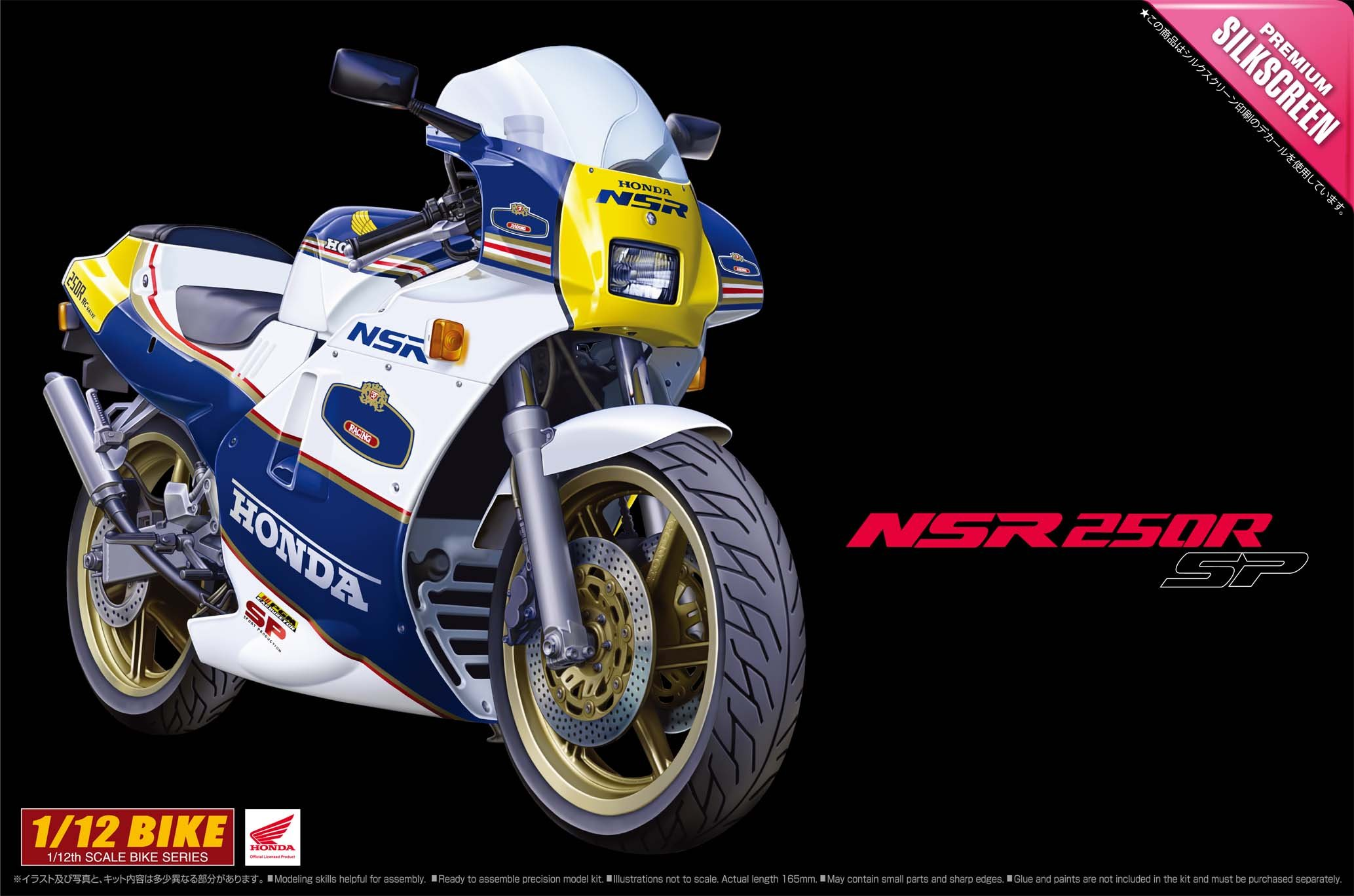 Aoshima Models Honda NSR250R SP 1988 Motorcycle Model Building Kit, 1/12 Scale