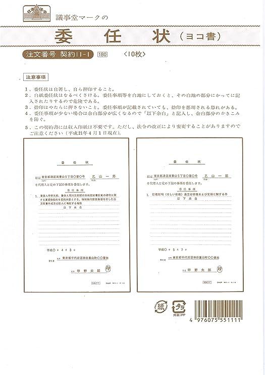 書き方 委任 状