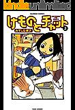 けものとチャット (3) (バンブーコミックス 4コマセレクション)