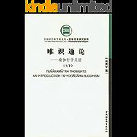 唯识通论:瑜伽行学义诠(上、下册) (中国社会科学院文库.哲学宗教研究系列)