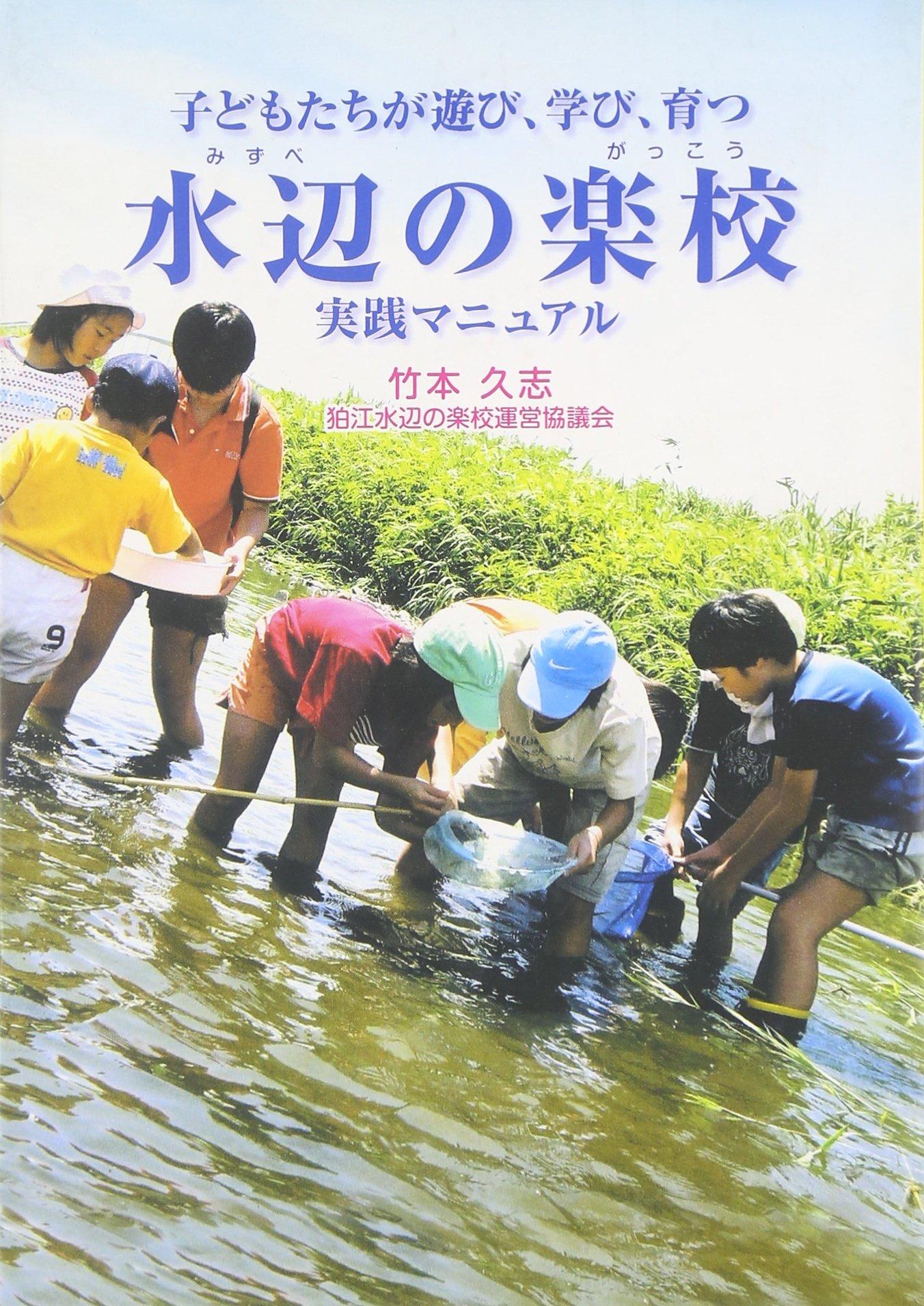 の 学校 水辺