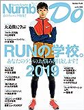 Number Do(ナンバー・ドゥ)RUNの学校。2019 (Sports Graphic Number PLUS(スポーツ・グラフィック ナンバー プラス)) Sports Graphic Number Do (文春e-book)