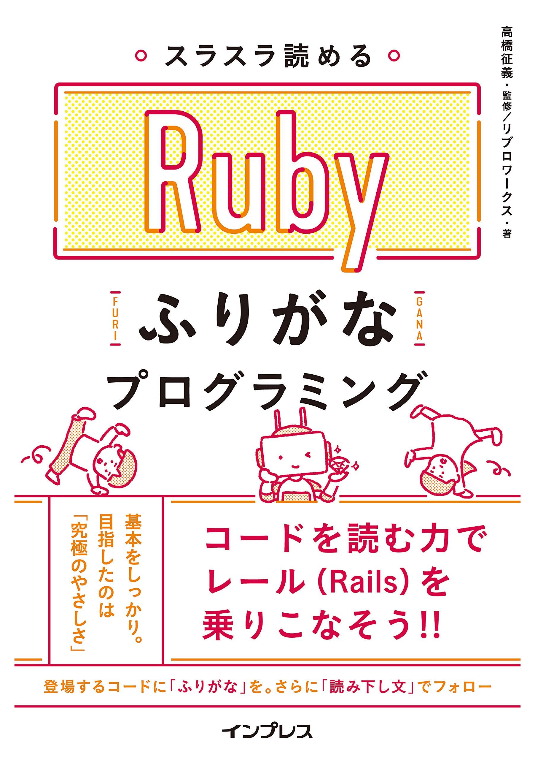 Image of スラスラ読める Rubyふりがなプログラミング