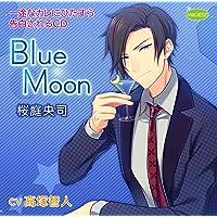 一途なカレにひたすら告白されるCD Blue Moon 桜庭央司出演声優情報