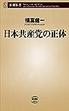 日本共産党の正体(新潮新書)