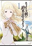 さよならの朝に約束の花をかざろう(1) (サイコミ)