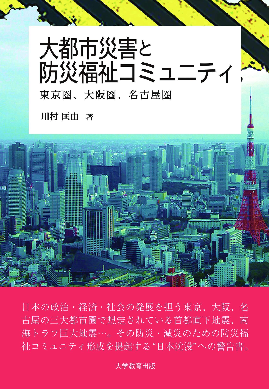 日本 三 大 都市 圏