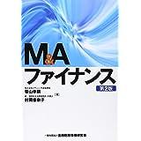 日本型PMIの方法論 ―中堅?中小企業を成長させるポストM&Aのプロセス