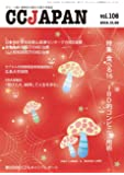 CCJAPAN vol.106(2018.10―クローン病と潰瘍性大腸炎の総合情報誌 特集食べる16 IBD的コンビニ活用術