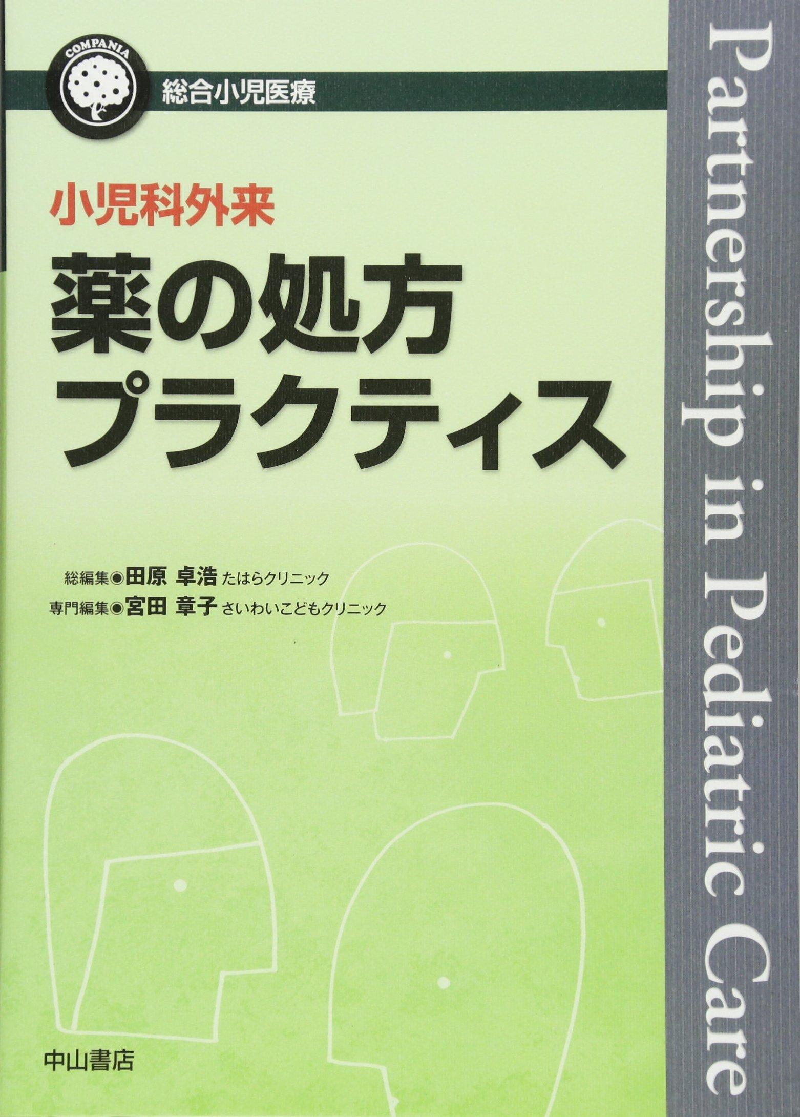 小児科外来 薬の処方プラクティス (総合小児医療カンパニア) | 宮田 ...