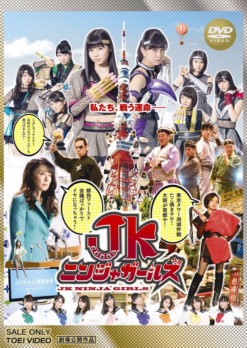 Japanese Movie - Jk Ninja Girl 2 Dvd Edizione: Giappone ...