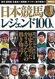 日本競馬 レジェンド100人 (別冊宝島 2579)