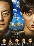 相棒 -劇場版III- 巨大密室!特命係 絶海の孤島へ (通常版) [DVD]