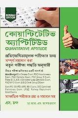 Quantitative Aptitude by R.S. Agarwal (Bengali Edition) Paperback