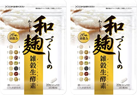 和麹づくしの雑穀生酵素 通販