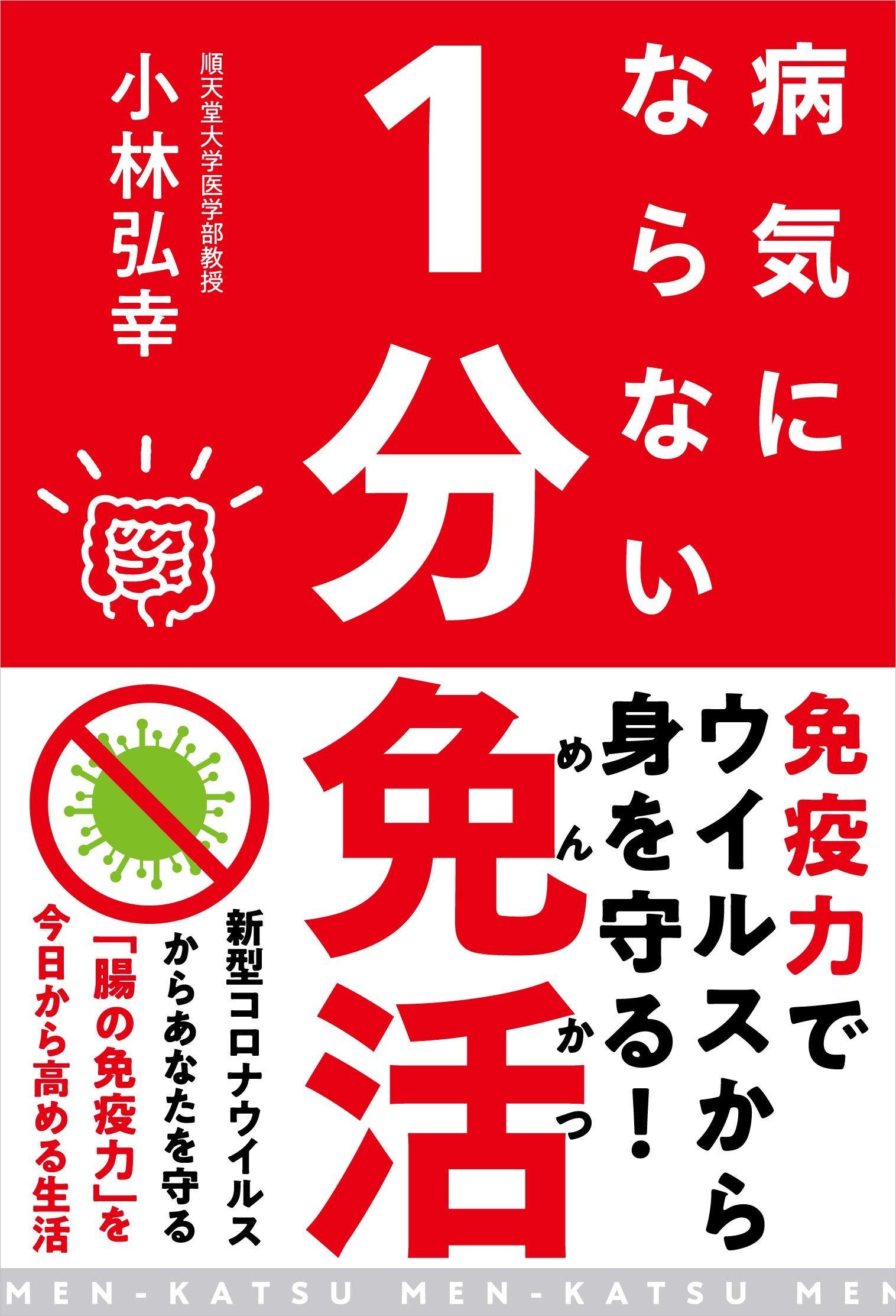 病気にならない1分免活──腸の免疫力を高める生活習慣   小林 弘幸 ...