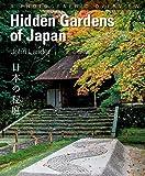 Hidden Gardens of Japan 日本の秘庭