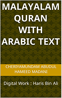 Quran Malayalam: Quran Malayalam (1) (Malayalam Edition