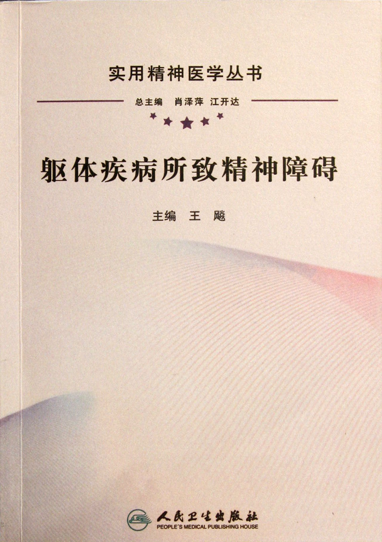 Download Mental Disorders Caused by Physical Diseases/Practical Mental Medical Series (Chinese Edition) PDF