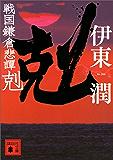 戦国鎌倉悲譚 剋 (講談社文庫)