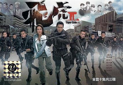 Amazon com: Tiger Cubs II (TVB Drama, English subtitles