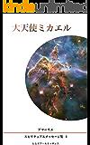 4巻 大天使ミカエル アマーリエ スピリチュアルメッセージ集