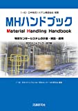 MHハンドブック 物流センターシステムの計画・構築・運用 (PDOハンドブック・改訂版)