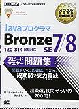 オラクル認定資格教科書 Javaプログラマ Bronze SE 7/8 スピードマスター問題集