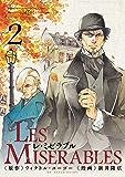 レ・ミゼラブル(2) (ゲッサン少年サンデーコミックス)