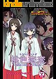 桃色恋恋(ももいろれんげ) ~姉妹とつむぐエッチな関係~ アドベンチャーゲームブック