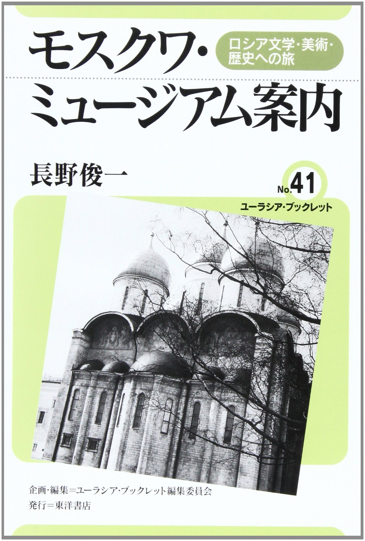 Moscow Museum guide - a trip to the Russian literature, art, history (Eurasia booklet) (2003) ISBN: 4885954290 [Japanese Import] pdf