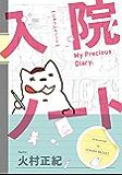 入院ノート (デジタル版ガンガンコミックスONLINE)