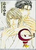 是-ZE- (9) (ディアプラス・コミックス)