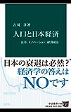 人口と日本経済 長寿、イノベーション、経済成長 (中公新書)