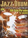 ジャズ・ドラム・セッションのネタ教えます (練習CD付)