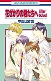 花ざかりの君たちへ After School 1 (花とゆめコミックス)