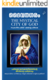 The Mystical City of God: ദൈവനഗരം (Malayalam Edition)