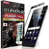Huawei P10 Lite ガラスフィルム ファーウェイ P10 ライト フィルム [ 約3倍の強度 ] [ 落としても割れない ] [ 最高硬度9H ] [ 6.5時間コーティング ] OVER's ガラスザムライ