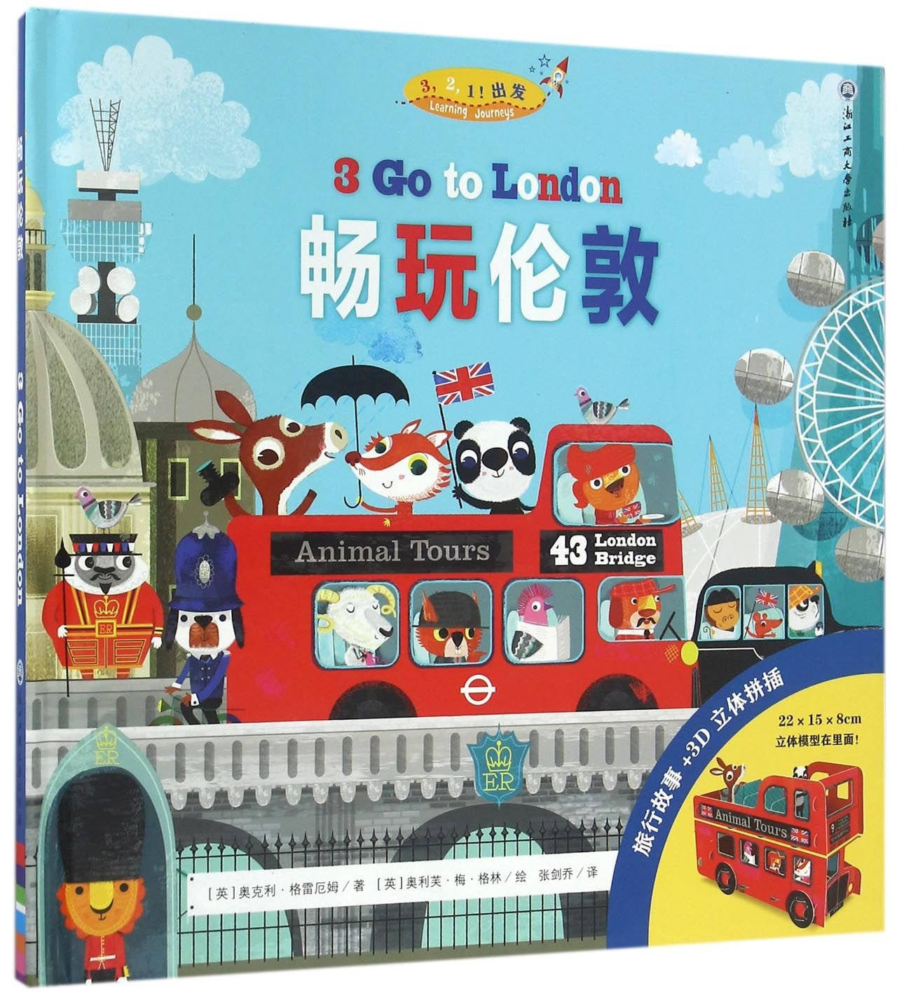 Download 3 Go to London (Chinese Edition) pdf