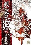 烈火の炎 15 (小学館文庫 あJ 15)